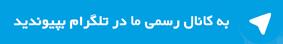آدرس تلگرام سیبا سازه